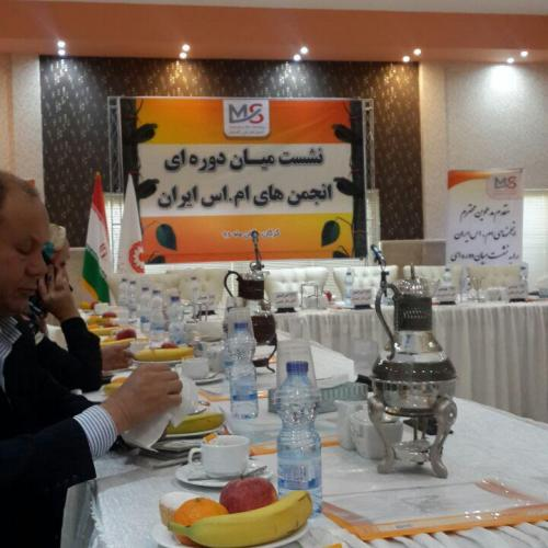 حضور مدیرعامل انجمن ام اس مازندران در نشست میان دوره ایی انجمنهای ام اس ایران در استان گلستان