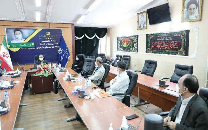 جلسه دانشگاه علوم پزشکی استان مازندران در تاریخ 7 مهرماه 1399
