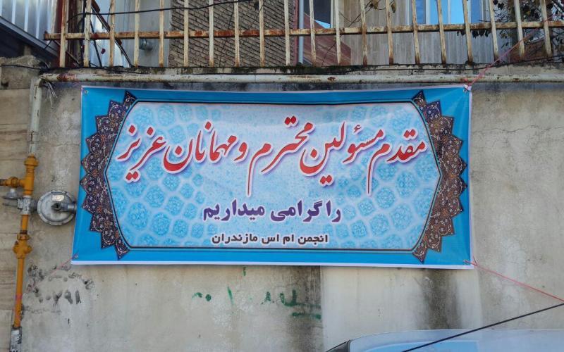 افتتاحیه ساختمان انجمن ام اس استان مازندران در شهر ساری در 20 آذر 1395